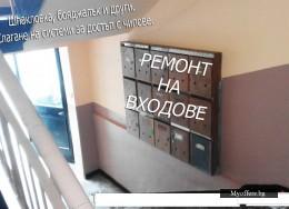 Ремонт на входове Пловдив - шпаклов