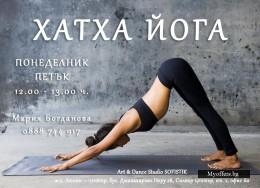 НОВА ГРУПА ~ Хатха йога в Люлин