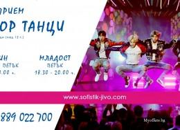 K-POP DANCE - Корейски поп танци за начинаещи и напреднали в Люлин
