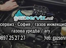 Газови инжекциони, газови уредби, София, Газ сервиз