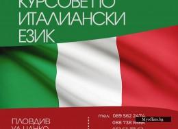 Италиански Език 1-во до 3-то Ниво – Пловдив. Изгодни Условия!