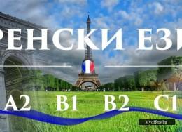 Френски език А1, А2 – индивидуално обучение