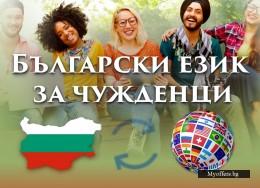Онлайн Български за  чужденци