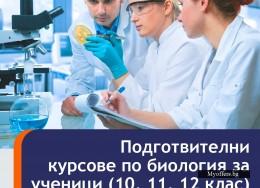 Курсове по биология за ученици в 11-ти и 12-ти клас!