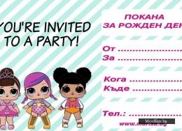 Детски покани за рожден ден Lol Surprise, за момиче