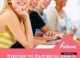 Курс по Български език  за 7. клас