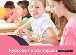 Курсове за 7. клас по БЕЛ и Математика