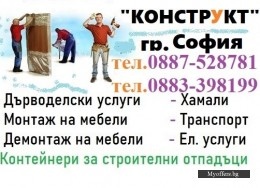 ДеМонтаж на мебели София фирма Конструкт О883-398199, Дърводелски услу
