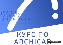 Курс по ArchiCAD, Пловдив. Стартираме Сега!