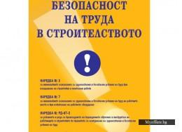 'Координатор по безопасност и здраве в строителството' - дистанционен