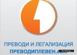Онлайн поръчки за преводи – преводаческа агенция ПреводиПлевен